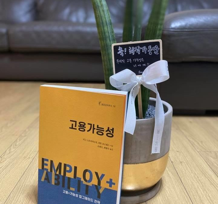 LAUNCH OF KOREAN EDITION OF DEVELOPING EMPLOYABILITY AND ENTERPRISE